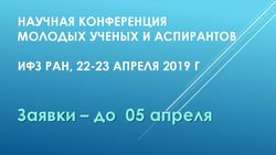 Научная конференция молодых ученых и аспирантов ИФЗ РАН 22-23 апреля 2019 г.