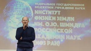 """Открытая лекция Романа Веселовского для """"Школы физики Земли"""""""