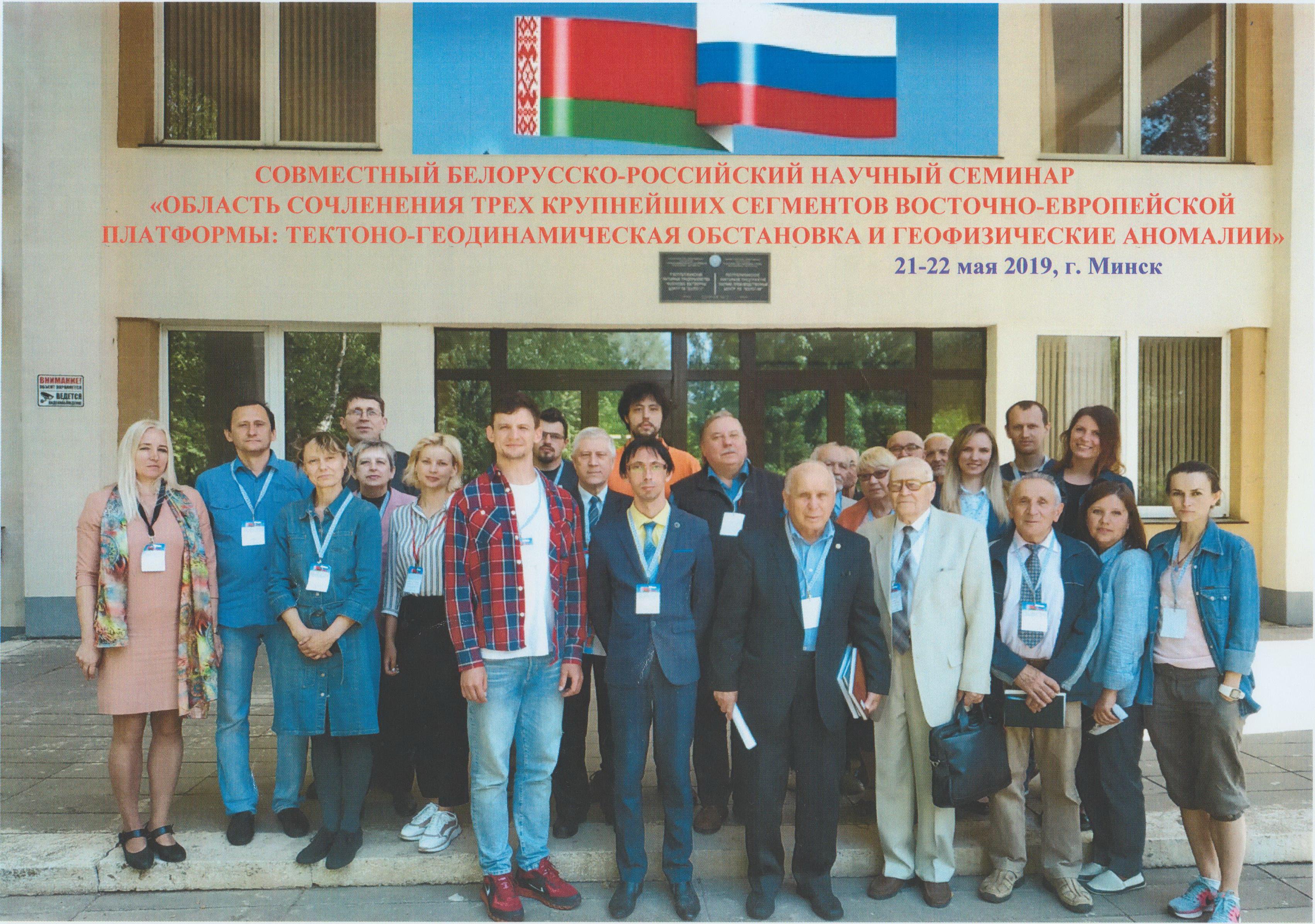 Белорусско-Российский семинар «Область сочленения трех крупнейших сегментов Восточно-Европейской платформы: тектоно-геодинамическая обстановка и геофизические аномалии»