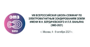 ЭМЗ-2021
